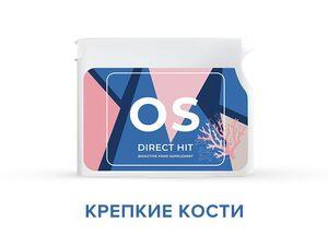 Купить OS- крепкие кости в Киеве