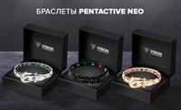 Купить браслеты Pentactive Neo в Киеве